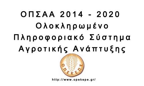 ΟΠΣΑΑ 2014-2020 Ολοκληρωμένο πληροφοριακό σύστημα αγροτικής ανάπτυξης