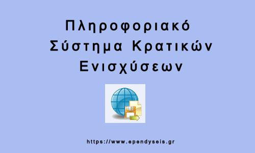 Πληροφοριακό σύστημα κρατικών ενισχύσεων