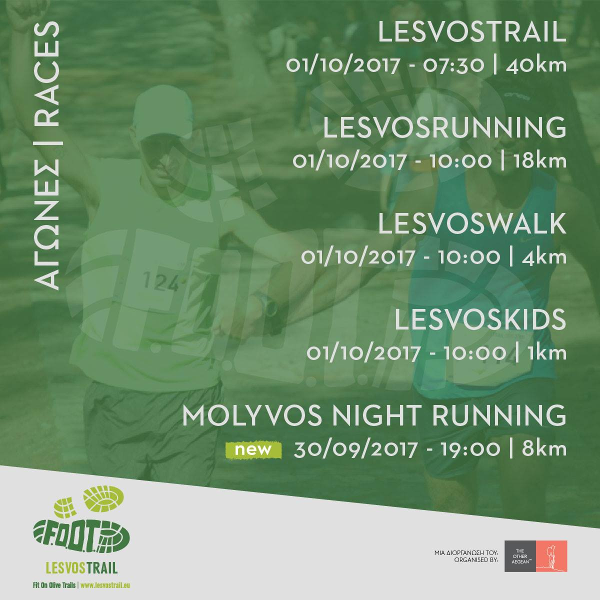 lesvos trails